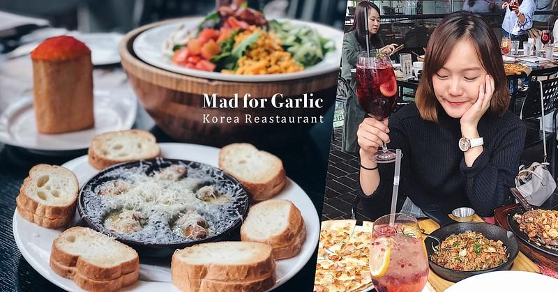 Mad for Garlic第一家大蒜主題義式料理|韓國餐廳推薦|台北微風南山餐廳