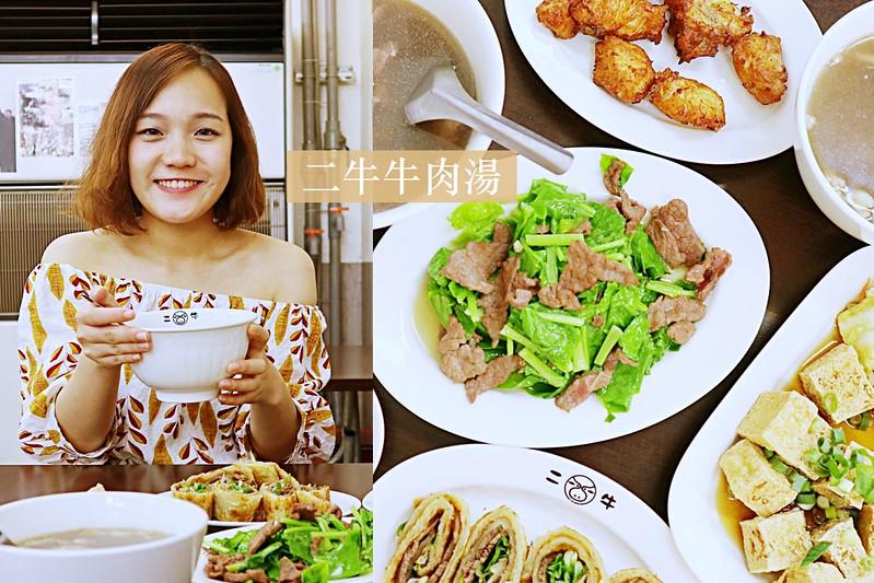 台南美食推薦|二牛牛肉湯|現沖溫體牛肉湯加量不加價|牧場到餐桌新鮮直送