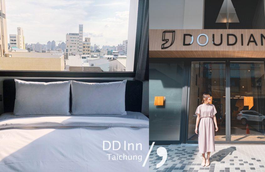 台中火車站住宿推薦 | 逗點Inn Hotel。台中文青青旅/雙人房