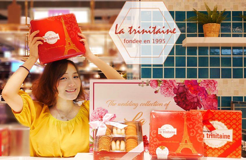 法國La Trinitaine布列塔尼餅乾|亞洲第一家插旗復興SOGO