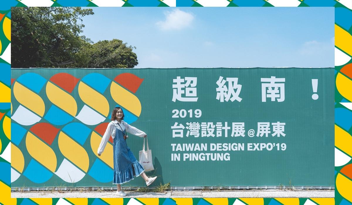 2019台灣設計展「超級南」在屏東,從必玩地點到打卡亮點懶人包