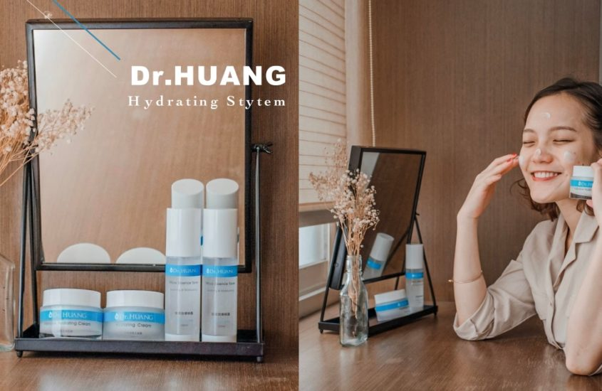 黃禎憲生醫團隊Dr.HUANG保濕系列 – 告別秋冬敏感沙漠肌!打造Q彈水嫩肌
