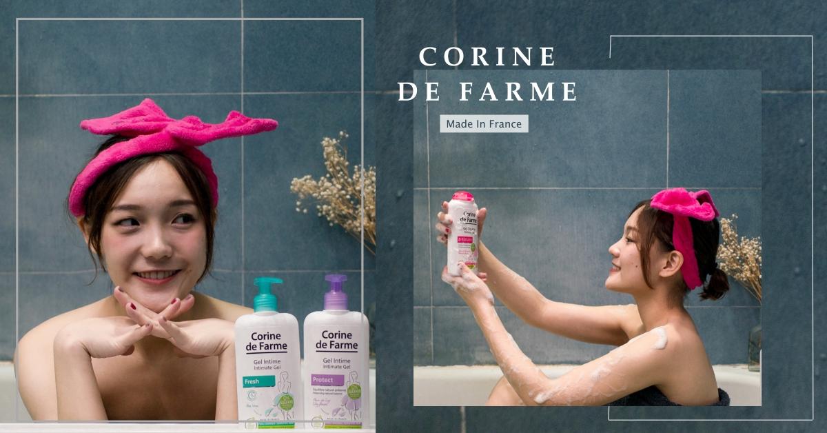 私密處保養 | 法國第一品牌黎之芙Corine de Farme