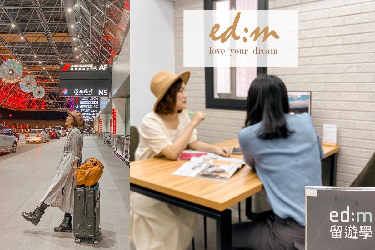 edm留遊學代辦|專業一對一留遊學諮詢。客製化你的遊學夢想