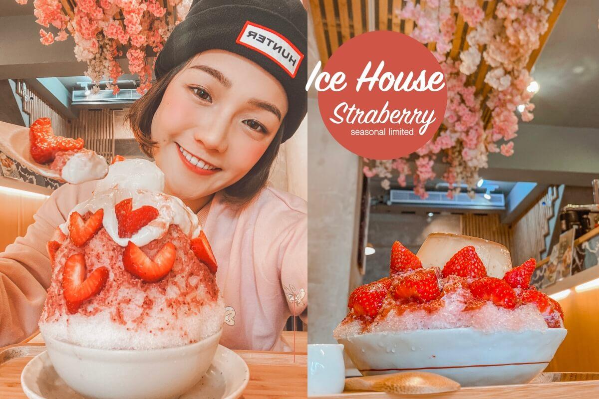 高雄冰品推薦|冬季限定!冰屋x銀波布丁聯名「草莓波波」一整顆銀波布丁滿滿草莓山~