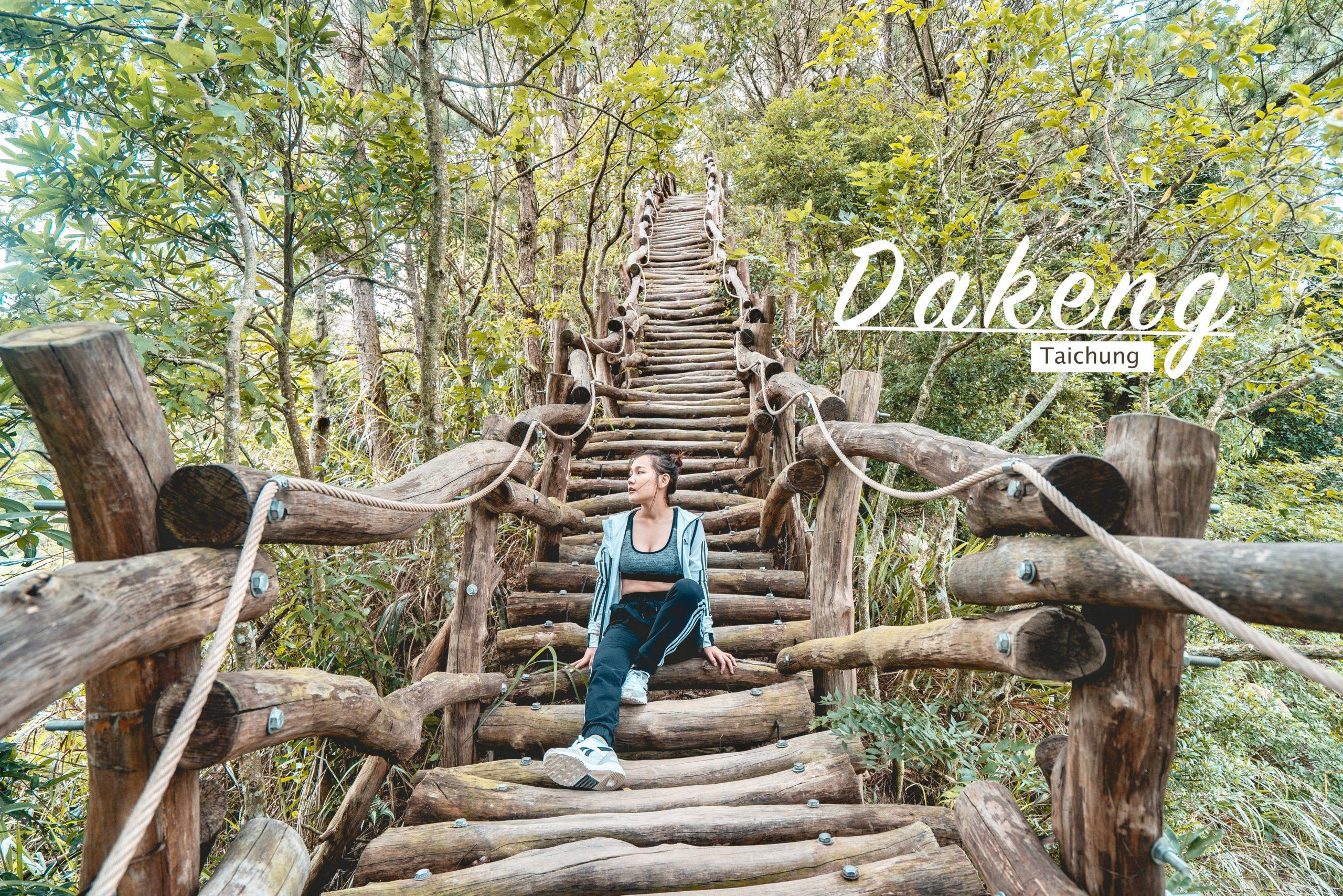 挑戰自我台版萬里長城 | 森林系景點大坑4號步道