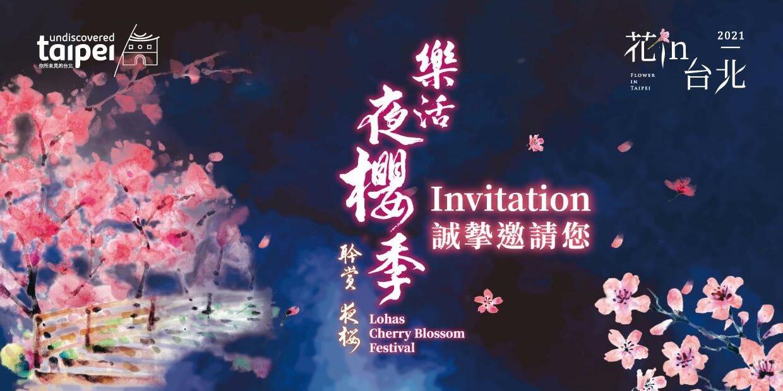 台北賞櫻2020|內湖樂活公園浪漫賞夜櫻 | 粉嫩櫻花河道