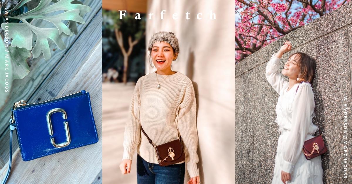 Farfetch購物教學|英國的精品購物網站換季3折起|JW ANDERSON包。MARC JACOBS相機零錢包