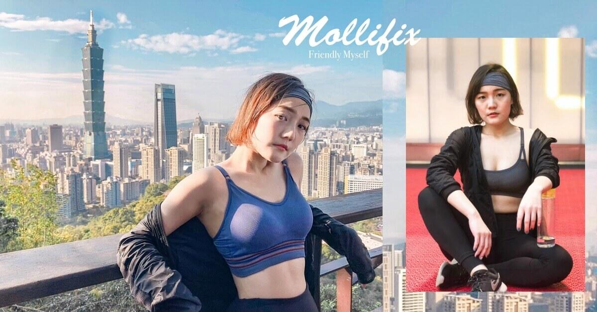 運動內衣之必要!女性的運動品牌Mollifix瑪莉菲絲