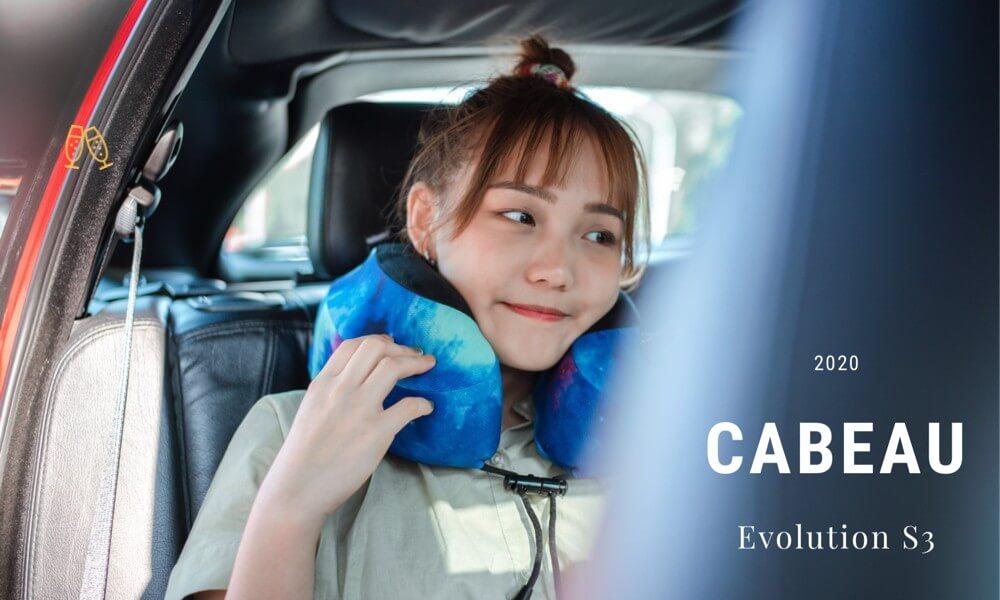 受保護的內容: 給肩頸最溫柔的後盾|Cabeau旅行用記憶頸枕S3 。旅行必備夥伴