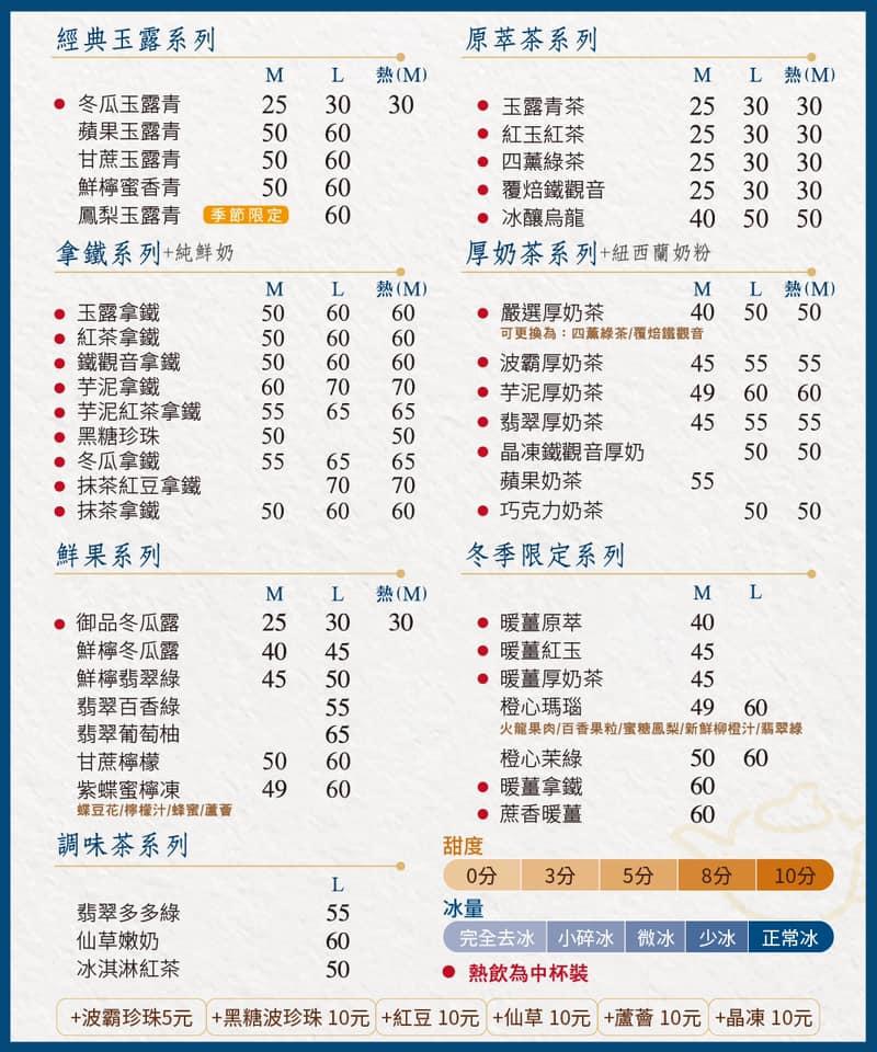 大茗玉露青茶專賣/桃園八德總店 菜單