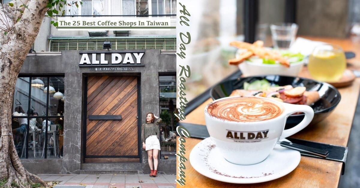 台北松山咖啡廳|民生社區ALL DAY Roasting Company|陽光灑落的老宅咖啡廳