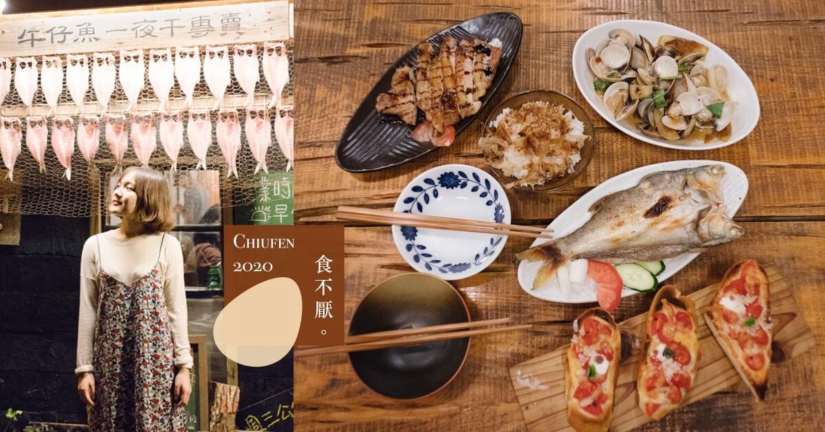 台版深夜食堂貓飯|食不厭 (午仔魚一夜干專賣)金瓜石山城間隱藏版食堂