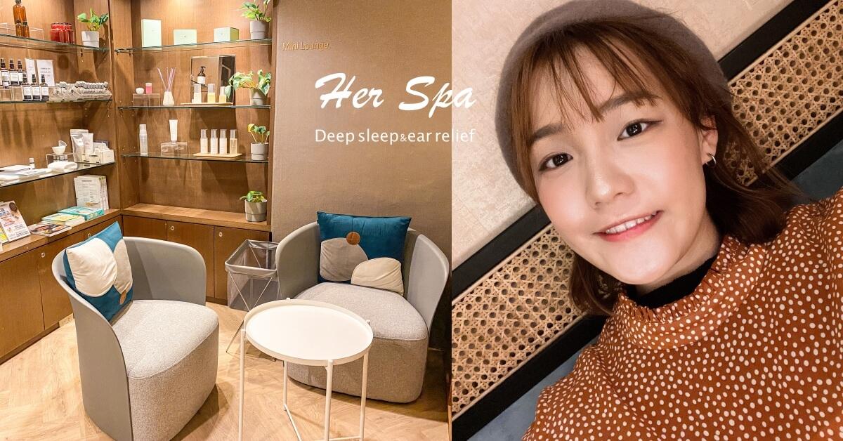 台北按摩her spa和和恬評價|日式毛孔潔淨保養