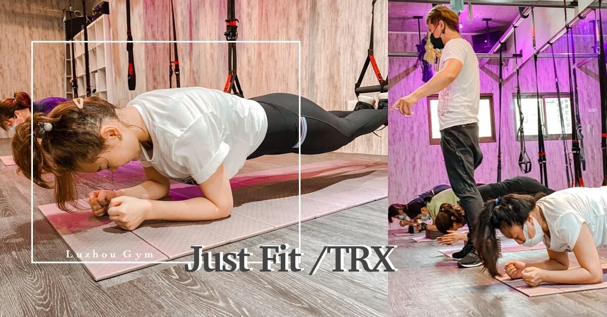 trx課程。蘆洲健身房推薦 |Just Fit運動空間|