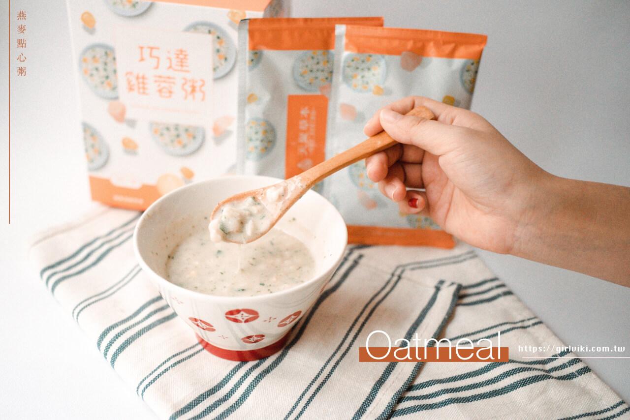 低卡高蛋白即食燕麥|天泉草本。燕麥點心粥|3分鐘完成不到100卡美味燕麥粥