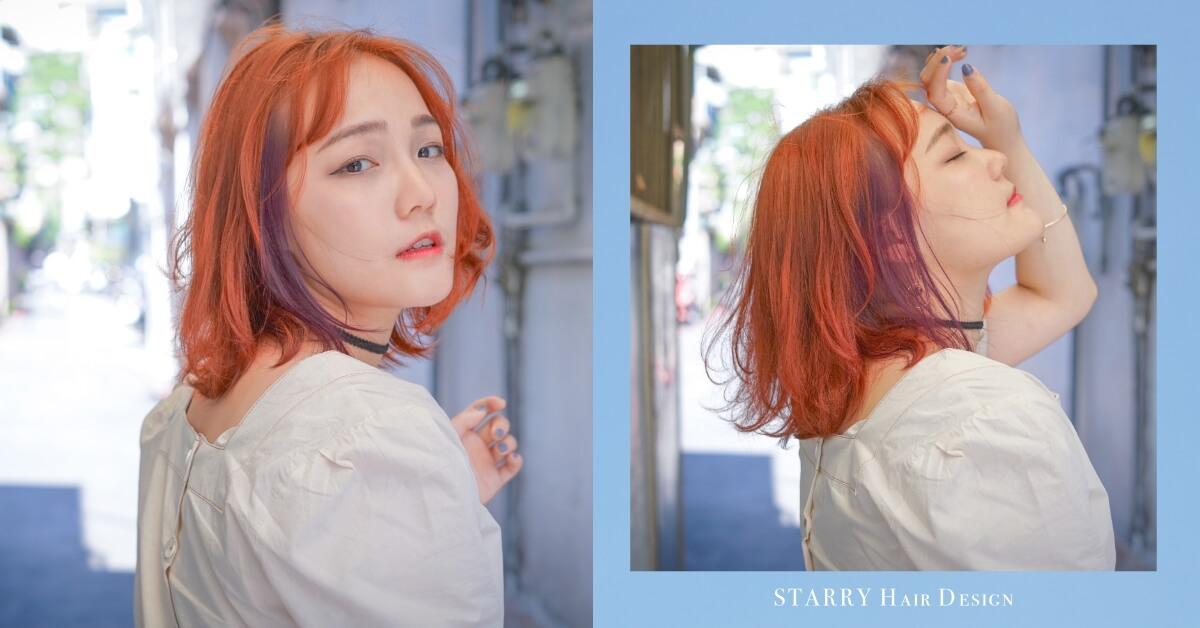 中山區髮廊推薦|夢幻耳圈染。2020日韓染髮趨勢|Starry Hair Design|(文末8折優惠)