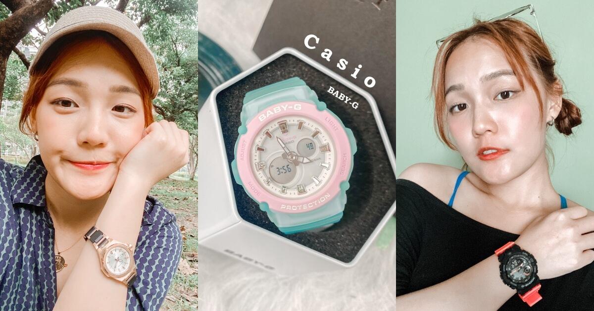 CASIO手錶|卡西歐G-Shock/Baby-G春夏新款開箱穿搭