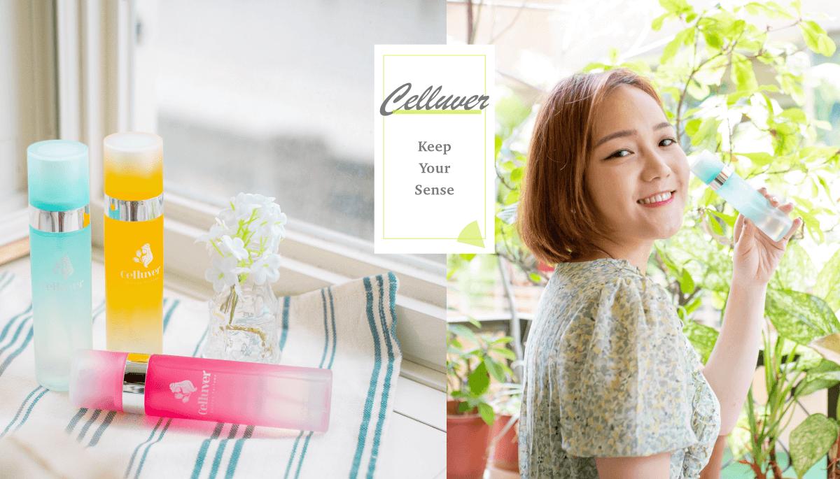 來自韓國的雪紡香水。Celluver香縷|透過香氛散發自己的獨特自信
