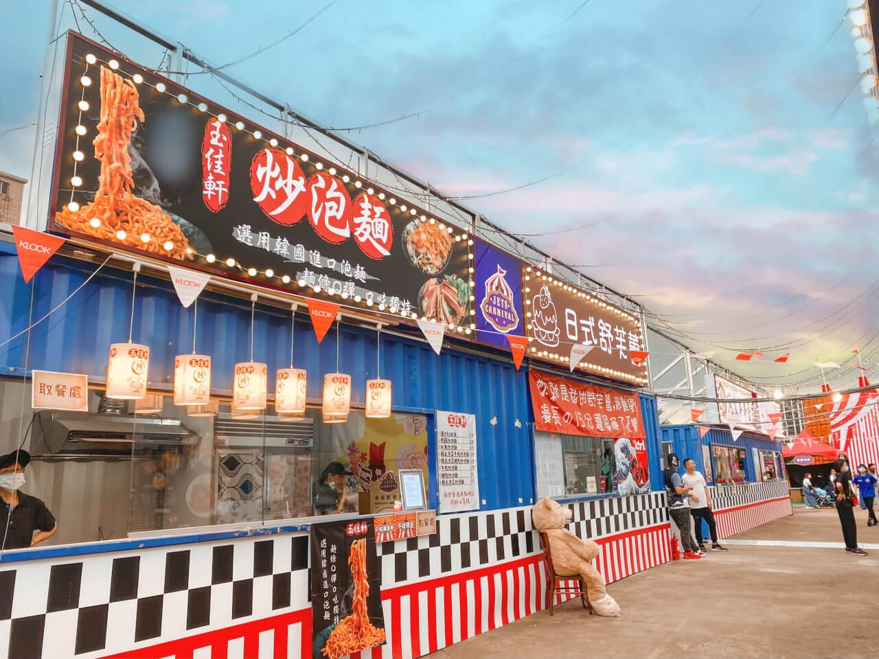 jets嘉年華桃園場|桃園青埔 2020 景點|遊樂設施、特色美食、交通停車資訊整理懶人包