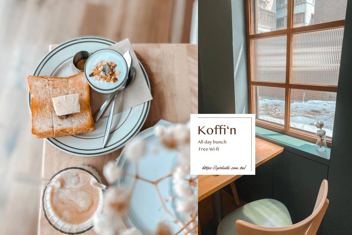 天母美食|Koffi'n天母不限時咖啡廳推薦|溫馨鄉村小店|有Wifi插座