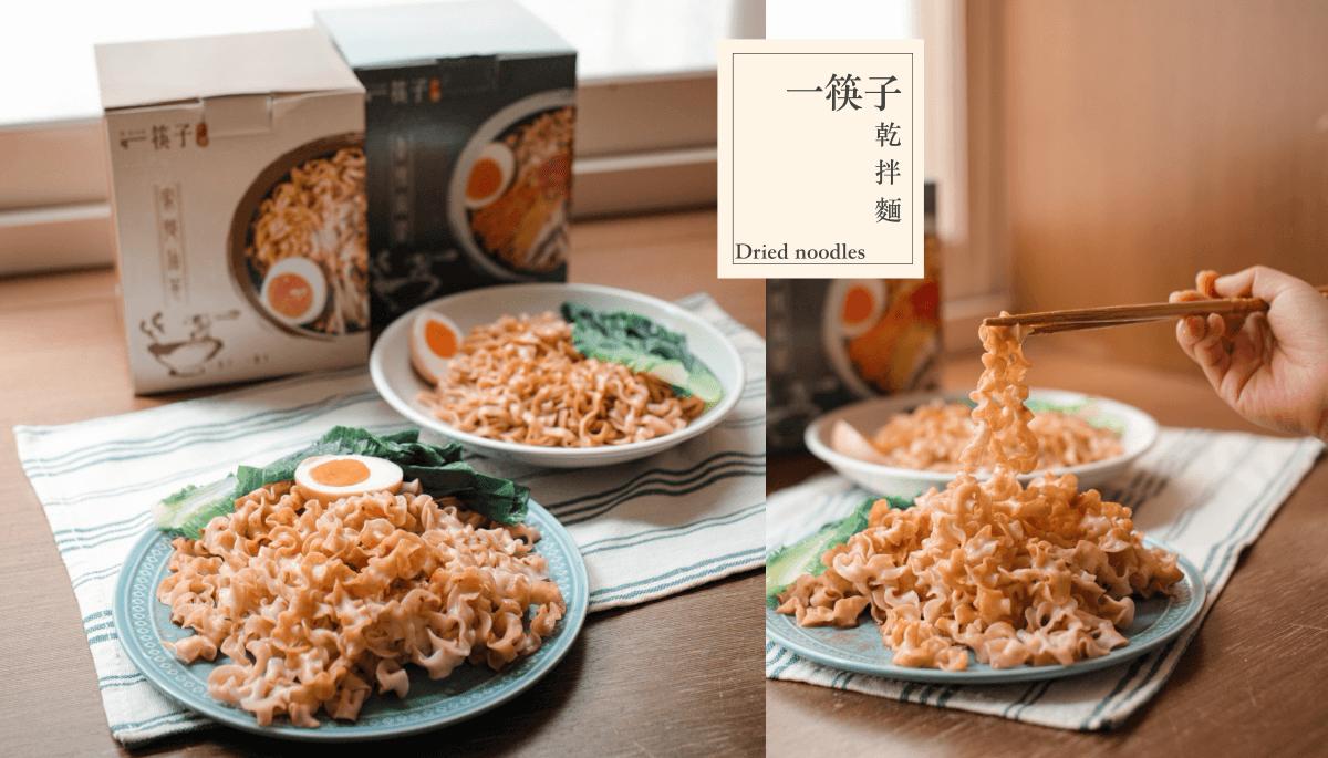 乾拌麵推薦|一筷子拌麵乾拌麵。香辣麻醬、家鄉油蔥,一雙筷子夾起一份溫暖與幸福