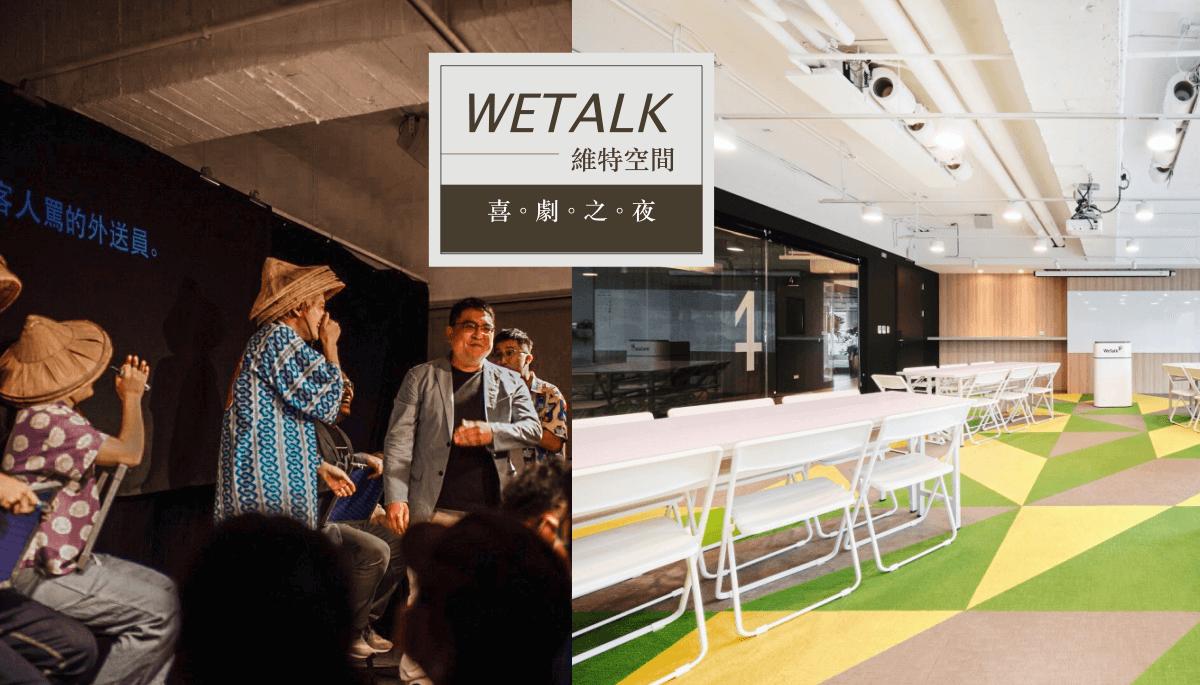 台北場地租借推薦|WETALK 維特空間活動分享|近北車便宜空間出租