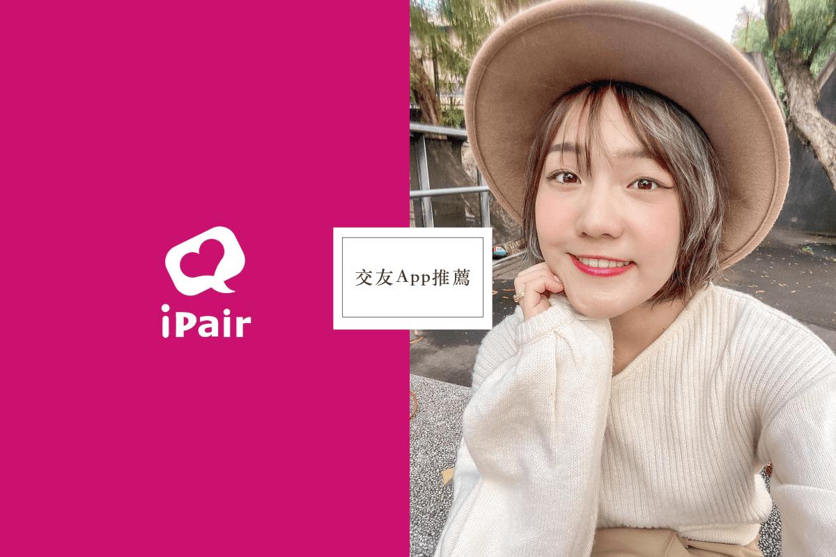 交友APP推薦|iPair 愛情公寓  最受女生歡迎的交友軟體!簡單拓展朋友圈
