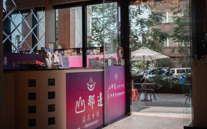 宜蘭礁溪溫泉旅店推薦|千元有找一泊二食的高CP值溫泉旅店。泉鄉雅舍溫泉行旅