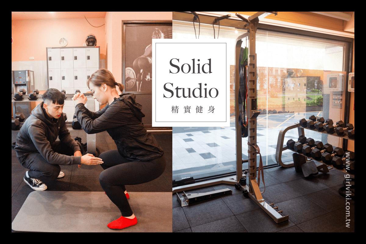 該不該上私人教練課?新莊健身房推薦。精實健身Solid studio