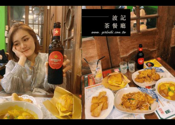 東區忠孝敦化站美食|道地港式茶餐廳。波記茶餐廳。新菜單必點推薦