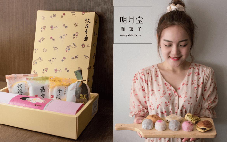 明月堂和菓子|85年和菓子老店。典雅日式彌月禮盒。必吃芋頭捲