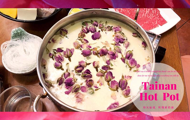 台南美食火鍋|時光秘境|浪漫玫瑰鮮奶鍋|30種特色風味火鍋