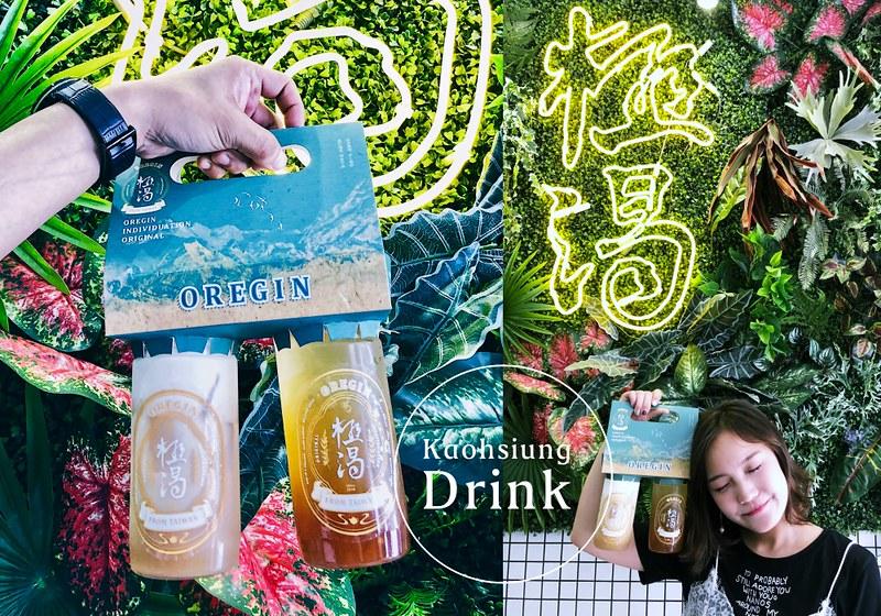 圓石禪飲華麗改版|極渴(附菜單)|高雄奶茶必喝 2019