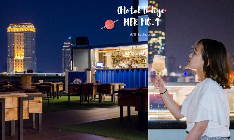 高雄夜景頂樓酒吧|中央公園英迪格酒店Hotel Indigo高空酒吧PIER NO.1 |一起度過微醺週末夜