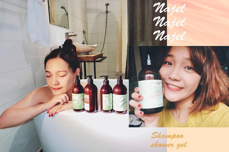法國天然Najel沐浴推薦|阿勒坡古皂茉莉花。木質沉香洗髮沐浴露