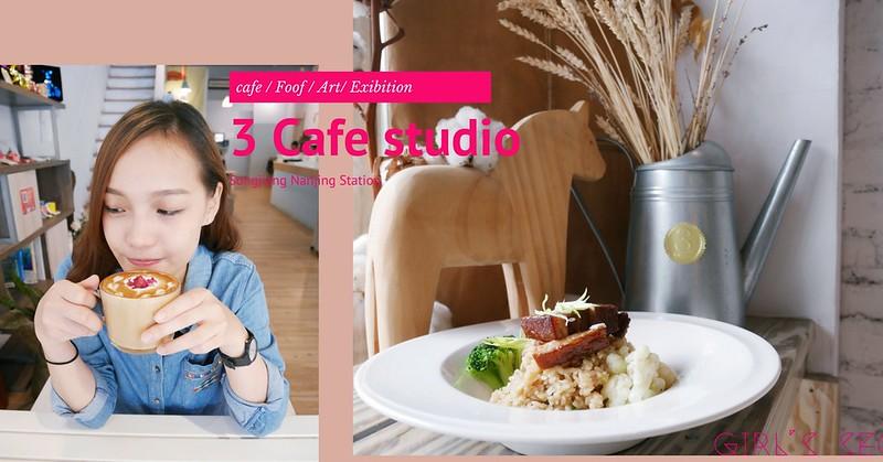 台北中山區。松江南京咖啡店 | 3 Cafe Studio 不限時/插座/wifi咖啡店