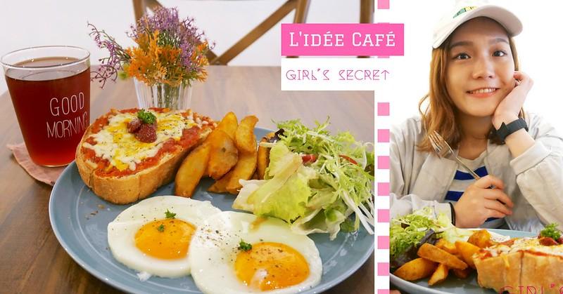 板橋早午餐推薦 | L'idée Café 樂點咖啡 |不限時間、有插座Wifi咖啡店