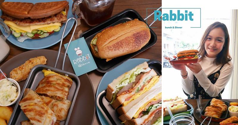 新莊早午餐推薦| Rabbit 瑞比早午餐(含菜單) | 四維市場平價美食