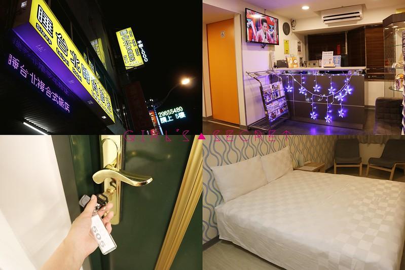 GS愛旅遊| 板橋平價住宿 | 睡台北時尚旅店 | 房間大˙鬧區近˙板橋遊玩住宿新選擇!