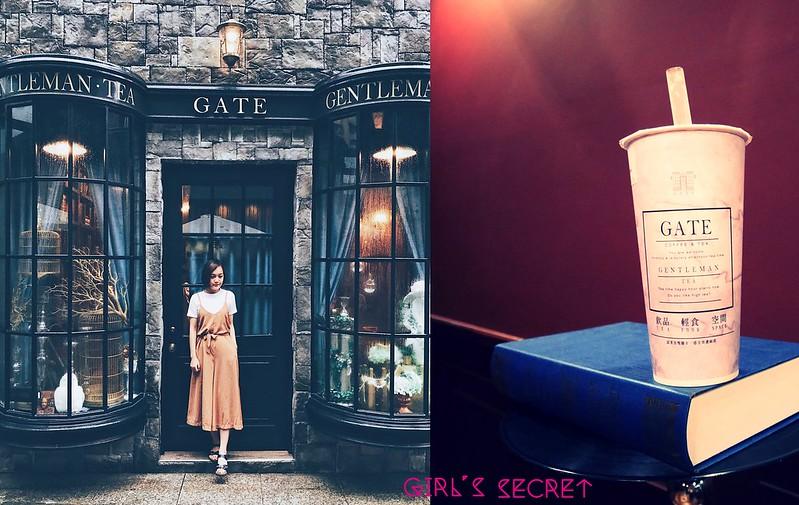 台中IG打卡景點|一中街飲料推薦GATE • 紳士茶飲 |哈利波特風飲料店