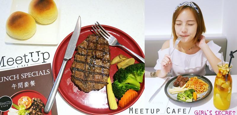 捷運大安站美食聚餐餐廳推薦|MeetUp Cafe|沙朗牛排/異國啤酒/美式漢堡/甜點
