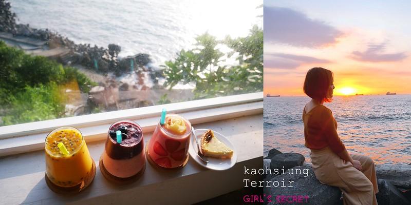 高雄西子灣秘境海景咖啡店推薦|鹽埕區 Terroir流浪吧|我心中最美的夕陽