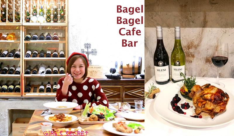 中山區松江南京美食推薦|Bagel Bagel Cafe Bar|金牌特務英倫風餐酒館|聖誕跨年團體聚餐約會餐廳