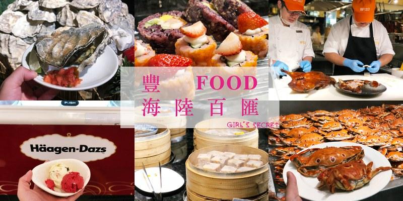 台北吃到飽推薦|大直美食。豐 FOOD 海陸百匯 | 2018 食尚Buffet月