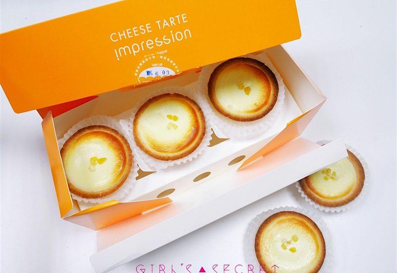 安普蕾修Impression起司塔|起司塔推薦|日本甜點名店
