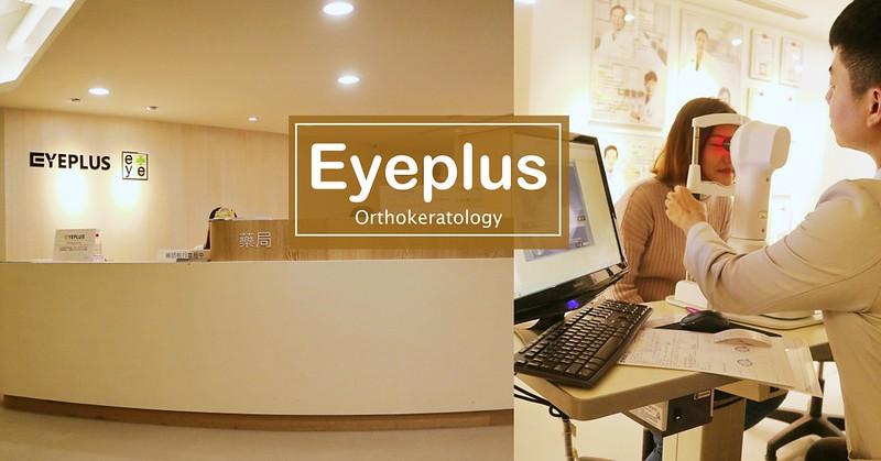 角膜塑型片推薦  Eyeplus聚英視光眼科 成人試戴角膜塑型片體驗心得