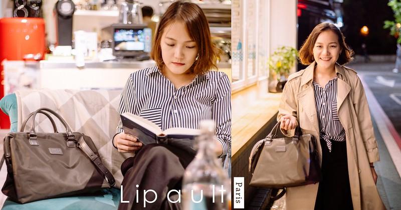 來自法國 Lipault 保齡球包 | 巴黎女人的時尚極簡日常包!防潑水材質旅遊包/筆電包