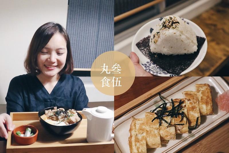 高雄新興區文青老屋餐廳|丸叄食伍。不限時、wifi、提供插座|日式飯糰、茶漬飯