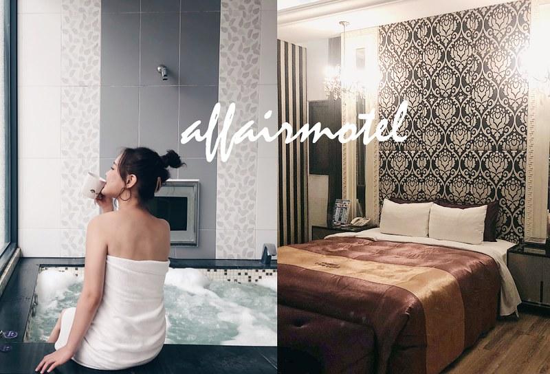 台中住宿推薦|台中汽車旅館。艾菲爾文化旅店 |庭院+氣泡式浴缸+蒸氣室房型